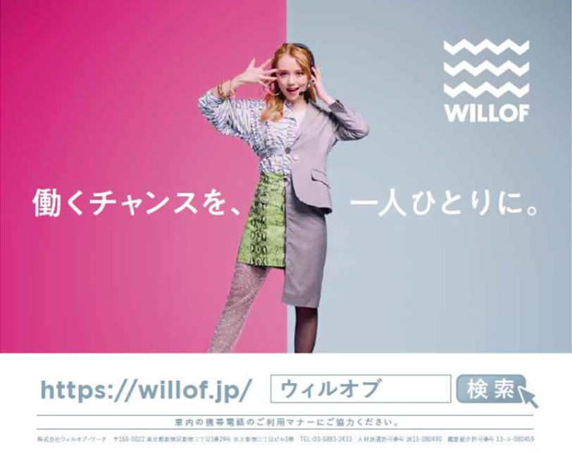 『#この働き方ウィルオブ的』 それはWILLOFがお手伝いする、新しい働き方のカタチ 初の交通広告 関東・福岡で3月1日~3月31日まで開始